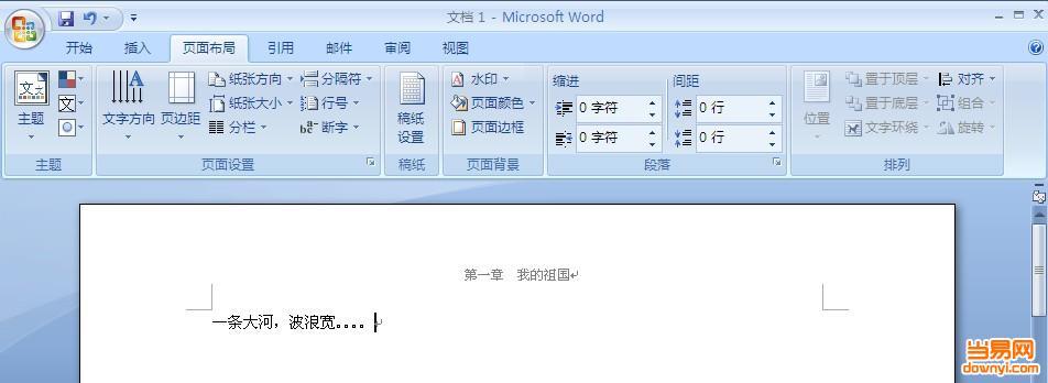 怎么去掉页眉的横线  补充说明:如果您的电脑上安装的不是word2007图片