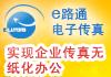 E路通电子传真qg678钱柜678娱乐官网(实现企业传真无纸化办公)