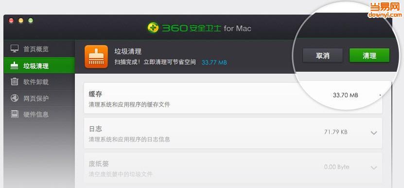 360安全卫士 for Mac V1.2.3 官方苹果电脑版0