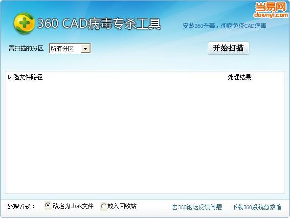360cad病毒专杀工具V1.0免费下载-当易网刮泥机cad大全图片图片