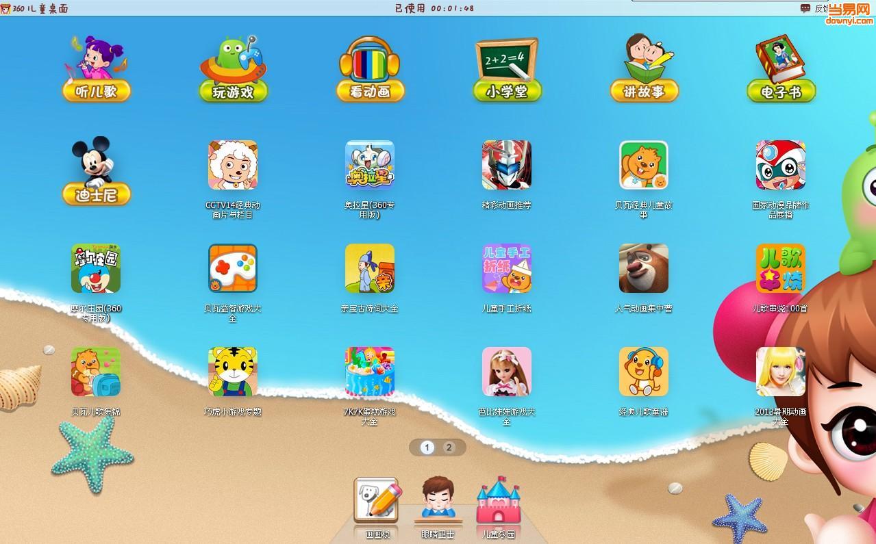 360儿童桌面 v1.0免费下载