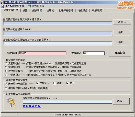 EXE软件打包加密器(文件打包加密)