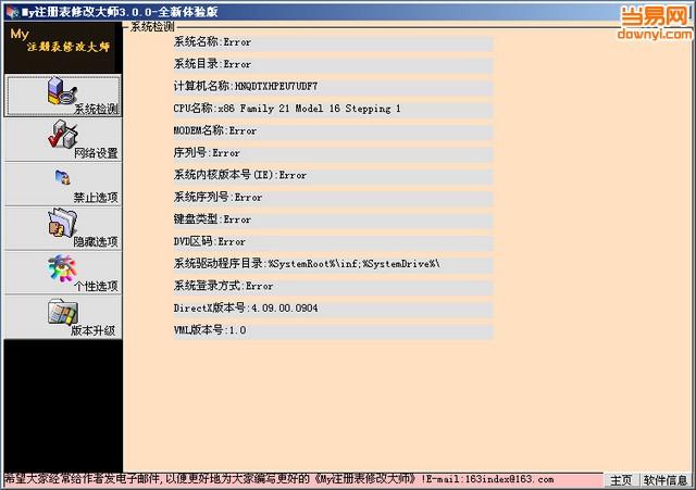My注册表修改大师(计算机注册表修改)