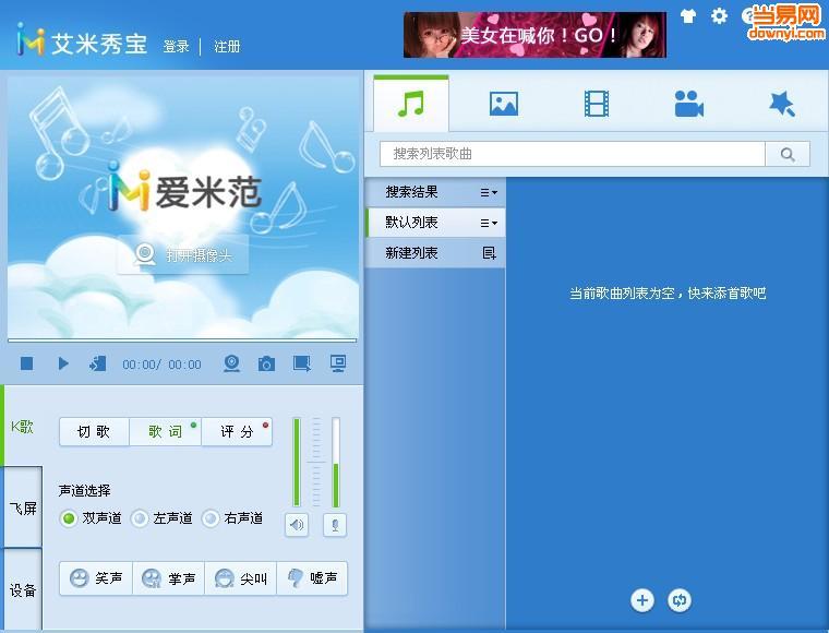 艾米秀宝(虚拟摄像头软件)下载v2.0.6_ 当易网