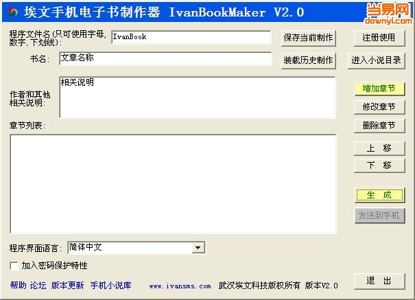 埃文手机电子书制作器(IvanBookMaker) V2.0免
