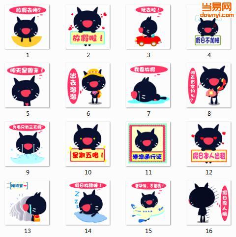 爱心猫放假qq动态表情包图片