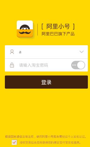 阿里小号钱柜娱乐官网版