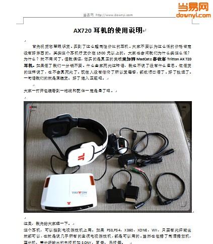 赛钛客ax720耳机使用说明书 word版 0