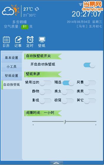 百看壁纸日历(日历壁纸桌面)