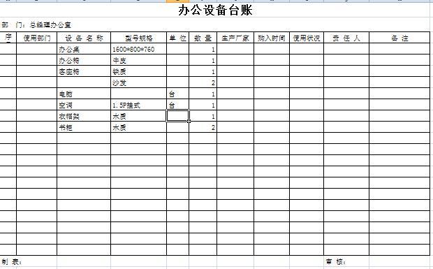 办公设备台账模板下载 办公设备台账表格 当易网
