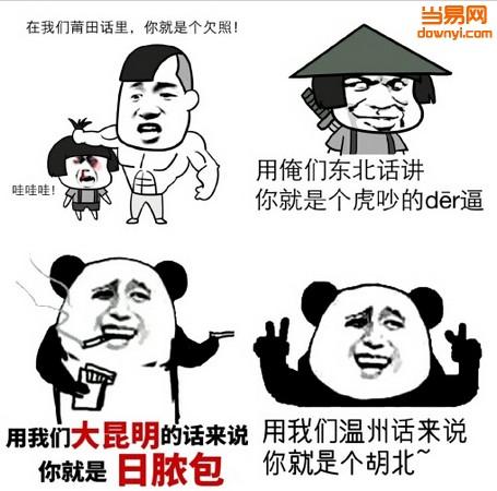 暴走漫画人物的头像特点通常在于嘴和眼.