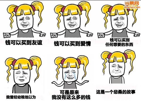 暴漫黄头发美少女qq表情包图片