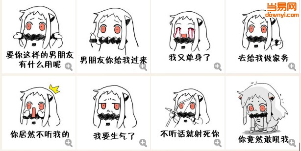 舰娘北方酱qq表情清单图表情礼物包图图片