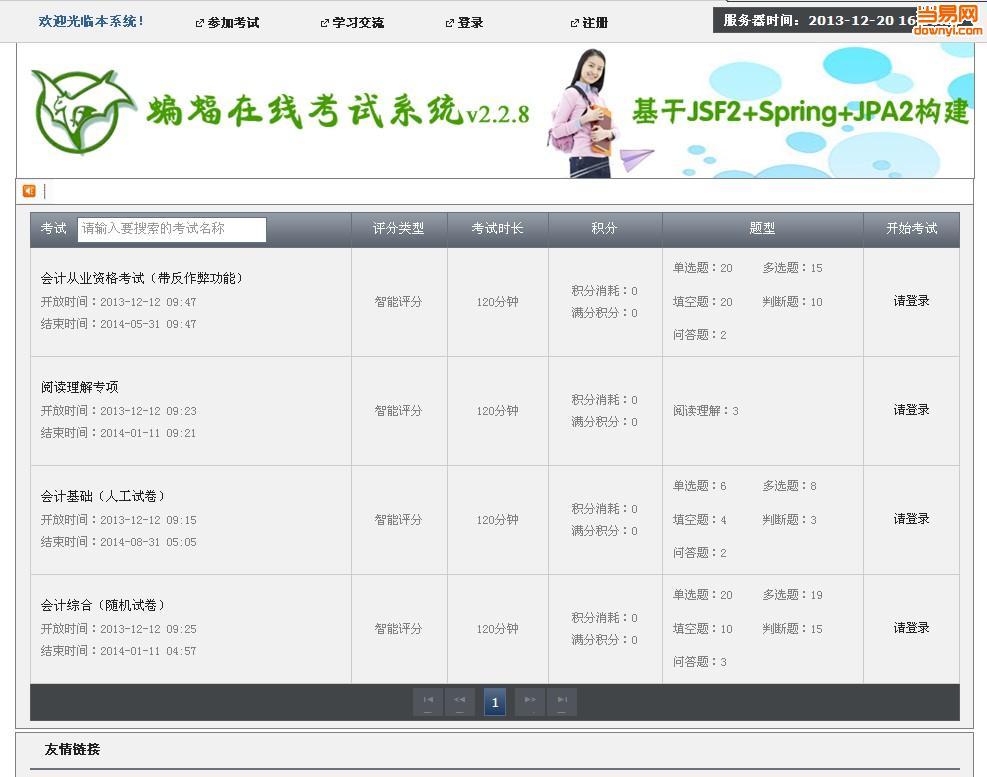 谁有JSP在线考试系统源码,网页模板也可以
