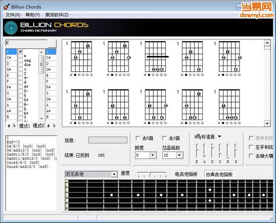 bilion Chords(吉他和弦查询工具)