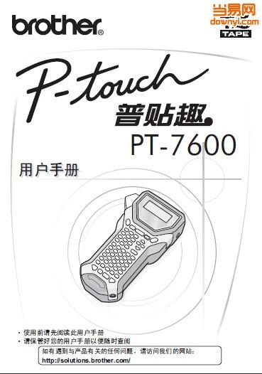兄弟brother pt7600打印机使用说明书 pdf免费版 0