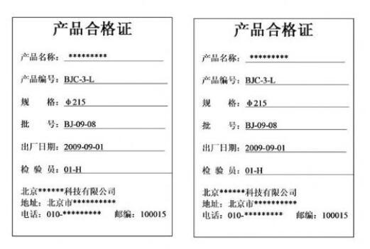 附于产品或者产品包装上的合格证书,合格标签或者合格印章.