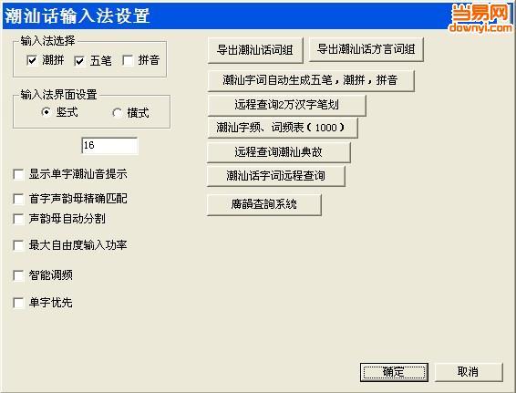 潮汕话输入法软件