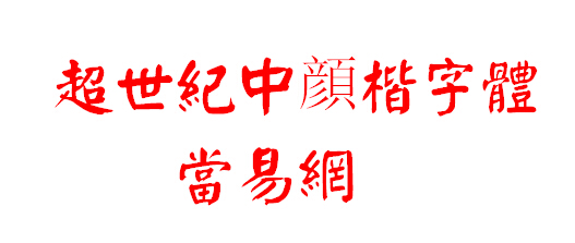 超世纪中颜楷繁体字体