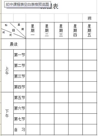 初中课程表空白表格图片