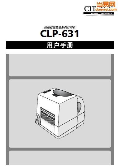 citizen clp631打印机说明书