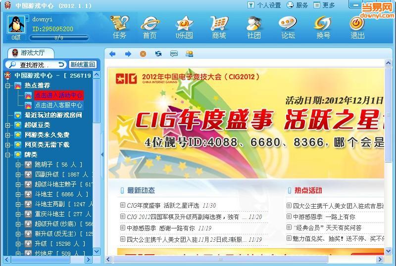 中国游戏中心客户端