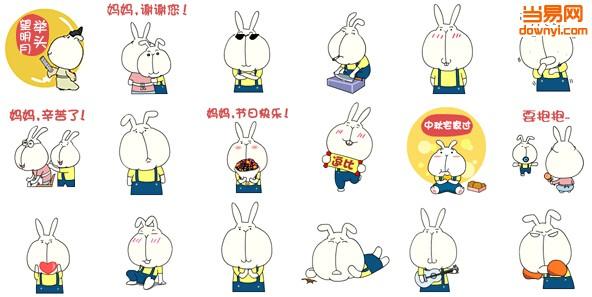 大脸兔QQ表情下载表情包狗信微那个的