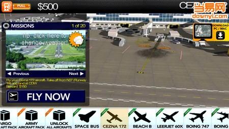 飞机模拟驾驶真实版_飞机模拟驾驶真实版飞机模拟中文破解版下载