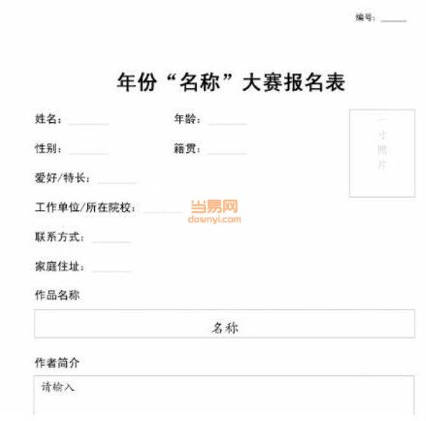 大赛报名表格模板下载 大赛报名表范本下载word格式 免费版 当易网