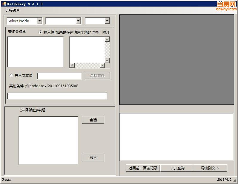 DB2数据库查询软件