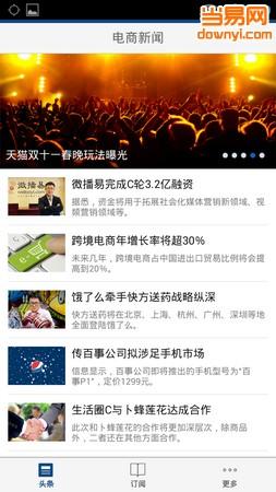 新闻资讯_电商新闻(电商资讯app)