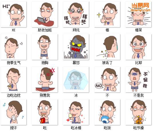 屌丝哥qq表情包下载 屌丝哥动漫表情包下载_ 当易网图片