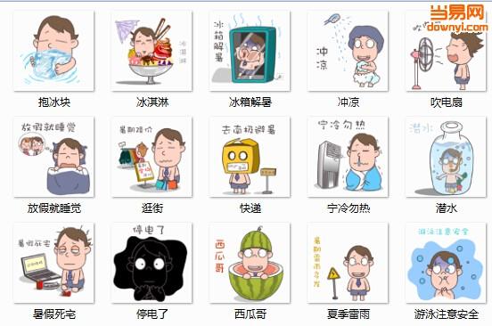 屌丝哥暑假QQ表情包下载 当易网