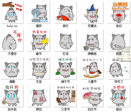 屌丝猫qq表情包 免费下载图片