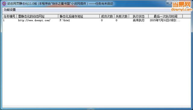 动态网页静态化(html生成工具)