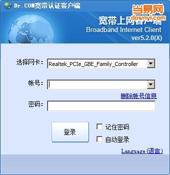 Dr.COM校园宽带认证客户端 v5.2 官方最新版 0