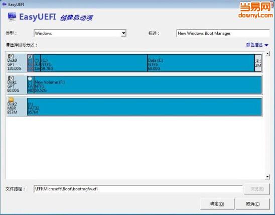 uefi启动项管理 EasyUEFI