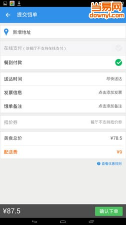 饿了么手机客户端app(手机订餐app)