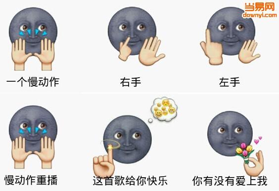 黑脸月亮emoji表情包图片