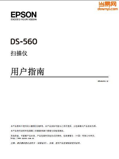 epson ds 560使用说明