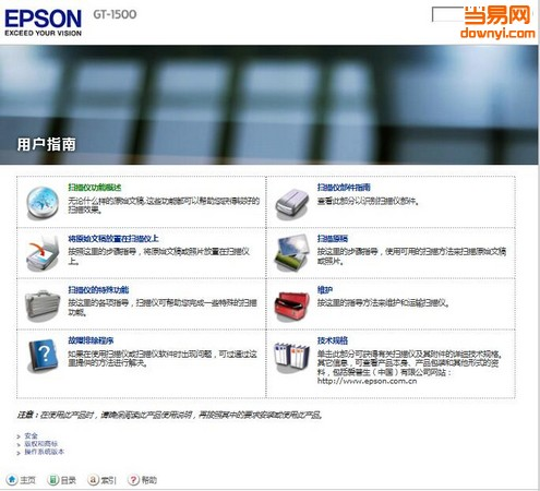 爱普生epson gt-1500扫描仪使用说明书