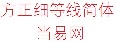 方正细等线简体,字形方正,笔画纤细的一种黑体字体.图片