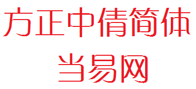 方正中倩简体字体下载 方正中倩简体 ttf下载 当易网图片