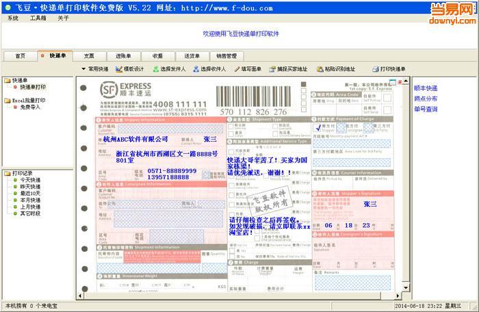 飞豆打印软件免费版