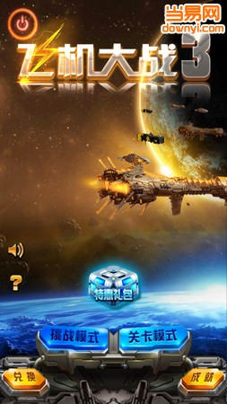 飞机大战3(飞行射击游戏)下载-当易网