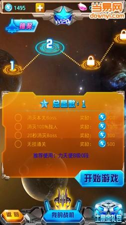 飞机大战3(飞行射击游戏)下载v2.3_ 当易网