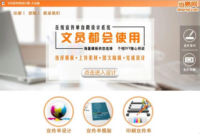 飞印宣传单设计器大众版(宣传单设计制作软件)