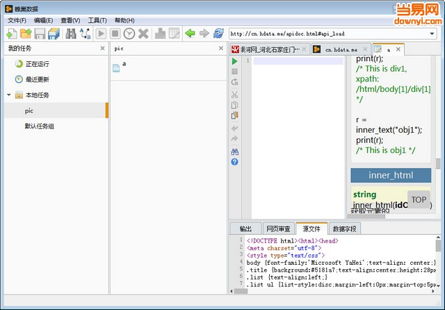 蜂巢数据平台(网页内容采集分析工具) v1.6 最新免费版 0