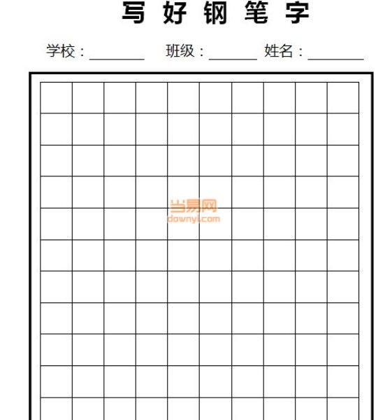 钢笔字帖模板空白word下载
