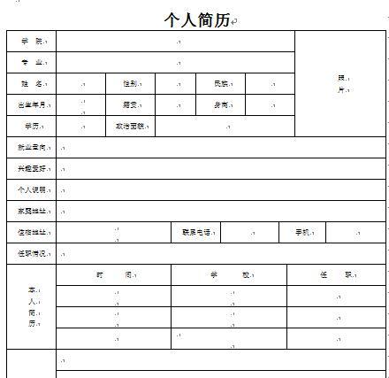 word表格模板制作教程